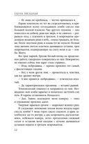 Мертвые игры. Книга первая. О мстительных некромантах и запрещенных артефактах — фото, картинка — 8