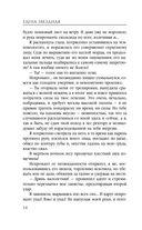 Мертвые игры. Книга первая. О мстительных некромантах и запрещенных артефактах — фото, картинка — 10