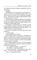 Мертвые игры. Книга первая. О мстительных некромантах и запрещенных артефактах — фото, картинка — 11