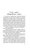 Мертвые игры. Книга первая. О мстительных некромантах и запрещенных артефактах — фото, картинка — 1