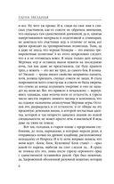 Мертвые игры. Книга первая. О мстительных некромантах и запрещенных артефактах — фото, картинка — 2