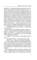 Мертвые игры. Книга первая. О мстительных некромантах и запрещенных артефактах — фото, картинка — 3