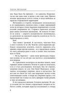 Мертвые игры. Книга первая. О мстительных некромантах и запрещенных артефактах — фото, картинка — 4