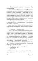 Убить пересмешника (м) — фото, картинка — 10