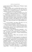 Дорога на Царьград — фото, картинка — 12