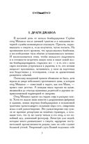 Дорога на Царьград — фото, картинка — 4