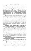 Дорога на Царьград — фото, картинка — 8