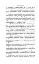 Дорога на Царьград — фото, картинка — 9