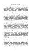 Дорога на Царьград — фото, картинка — 10