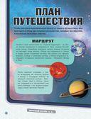 Большое космическое путешествие по Солнечной системе — фото, картинка — 12