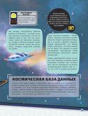 Большое космическое путешествие по Солнечной системе — фото, картинка — 13