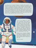 Большое космическое путешествие по Солнечной системе — фото, картинка — 9