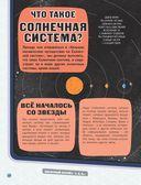 Большое космическое путешествие по Солнечной системе — фото, картинка — 10
