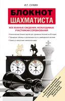 Блокнот шахматиста — фото, картинка — 1