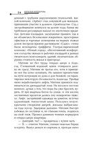 Семьи.net — фото, картинка — 13