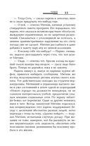 Семьи.net — фото, картинка — 10