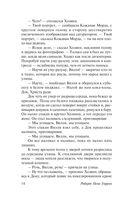 Вся королевская рать (м) — фото, картинка — 13
