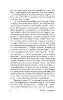 Вся королевская рать (м) — фото, картинка — 5
