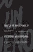 Курт Кобейн. Графический роман — фото, картинка — 5