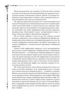 Шерлок. Чертоги разума. Техники и головоломки для запоминания информации — фото, картинка — 10