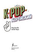 K-pop Корейский — фото, картинка — 1