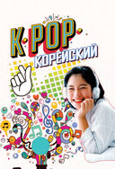K-pop Корейский — фото, картинка — 3