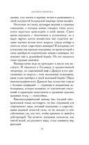 Заговор Дракона. Тайные хроники — фото, картинка — 12