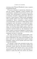 Заговор Дракона. Тайные хроники — фото, картинка — 7