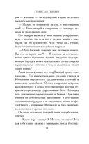 Заговор Дракона. Тайные хроники — фото, картинка — 9