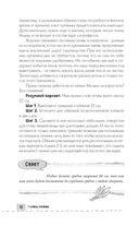 Главная книга разумного огородника — фото, картинка — 12