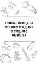 Главная книга разумного огородника — фото, картинка — 5