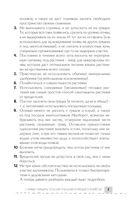 Главная книга разумного огородника — фото, картинка — 7