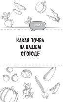 Главная книга разумного огородника — фото, картинка — 9