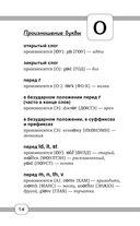 Учим английский во сне за 30 ночей — фото, картинка — 14