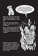 Капитализм в комиксах. История экономики от Смита до Фукуямы — фото, картинка — 11