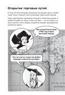 Капитализм в комиксах. История экономики от Смита до Фукуямы — фото, картинка — 12