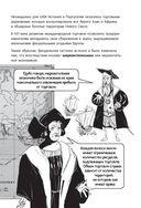 Капитализм в комиксах. История экономики от Смита до Фукуямы — фото, картинка — 13