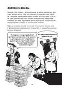 Капитализм в комиксах. История экономики от Смита до Фукуямы — фото, картинка — 14