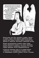 Капитализм в комиксах. История экономики от Смита до Фукуямы — фото, картинка — 15