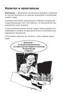 Капитализм в комиксах. История экономики от Смита до Фукуямы — фото, картинка — 3