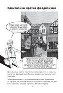 Капитализм в комиксах. История экономики от Смита до Фукуямы — фото, картинка — 4