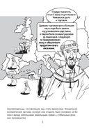 Капитализм в комиксах. История экономики от Смита до Фукуямы — фото, картинка — 5