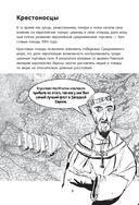 Капитализм в комиксах. История экономики от Смита до Фукуямы — фото, картинка — 6
