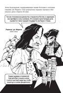 Капитализм в комиксах. История экономики от Смита до Фукуямы — фото, картинка — 7