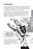 Капитализм в комиксах. История экономики от Смита до Фукуямы — фото, картинка — 8
