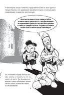 Капитализм в комиксах. История экономики от Смита до Фукуямы — фото, картинка — 9