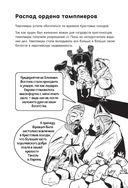 Капитализм в комиксах. История экономики от Смита до Фукуямы — фото, картинка — 10