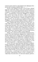 Владимир Высоцкий и Марина Влади. Бард и француженка — фото, картинка — 10
