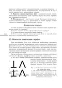 Шрифтовая графика — фото, картинка — 12