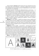 Шрифтовая графика — фото, картинка — 4